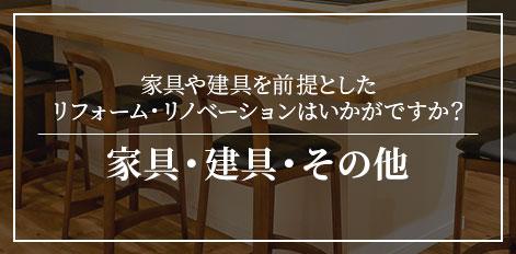家具・建具・その他