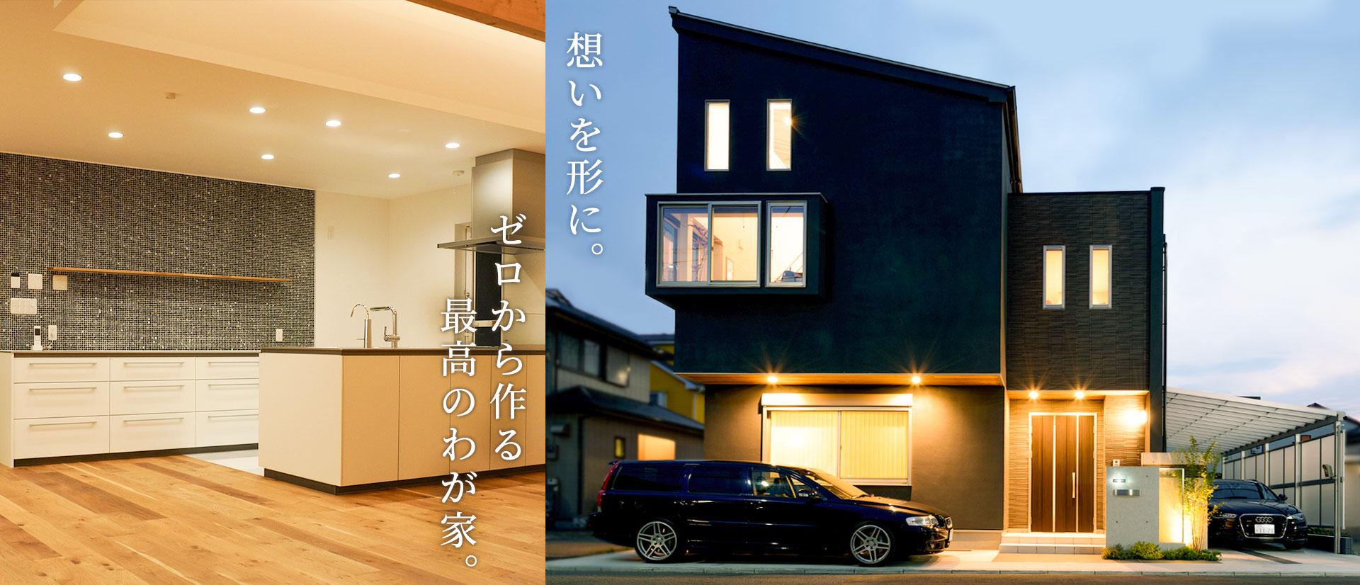 想いを形に。ゼロから作る最高のわが家。